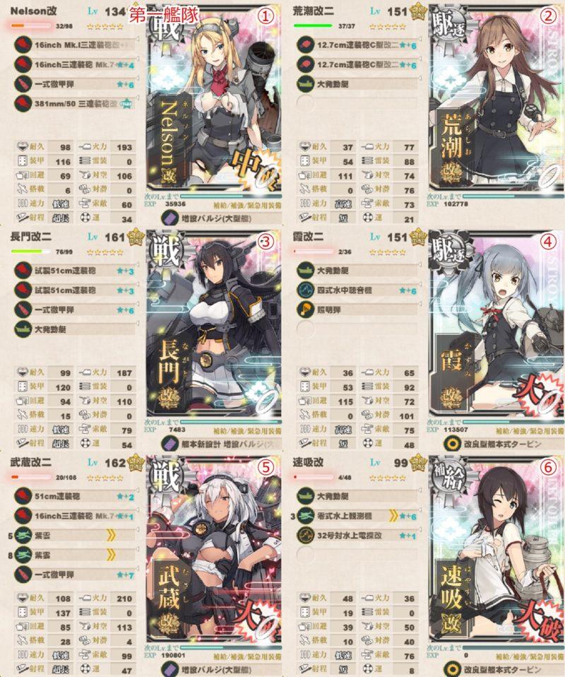 5-5大発動艇