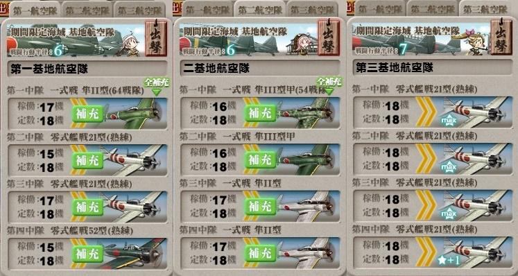 E3ギミック基地航空隊