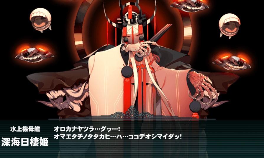 E3-2Zボス深海日棲姫