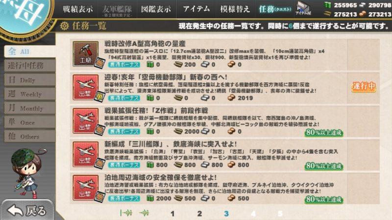 迎春!亥年「空母機動部隊」新春の西へ!