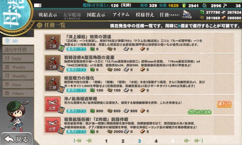 沖ノ島海域迎撃戦