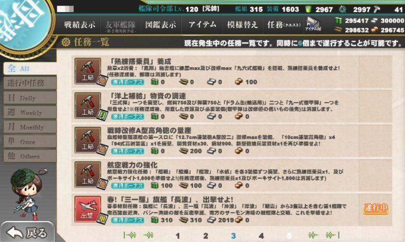 春!「三一駆」旗艦「長波」、出撃せよ!