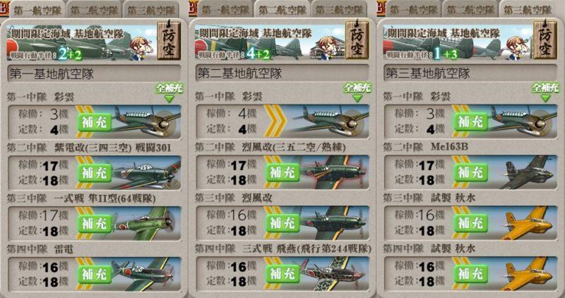 基地防空 優勢1回