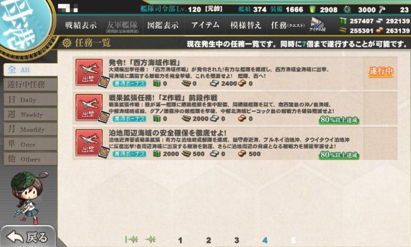 発令!「西方海域作戦」・任務攻略編成・艦これ二期