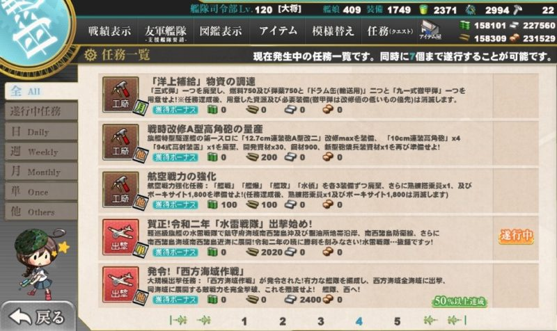 賀正!令和二年「水雷戦隊」出撃始め!任務攻略編成・艦これ二期