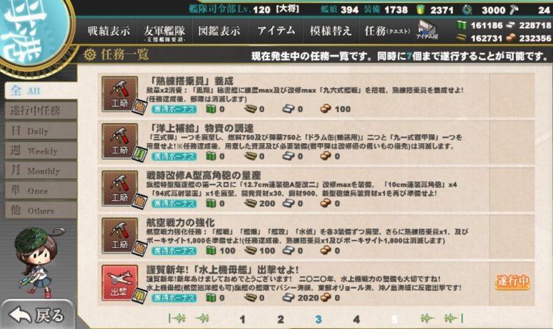 謹賀新年!「水上機母艦」出撃せよ!任務攻略編成・艦これ二期