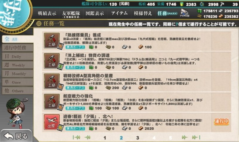 迎春!軽巡「夕張」、北へ!任務攻略編成・艦これ二期