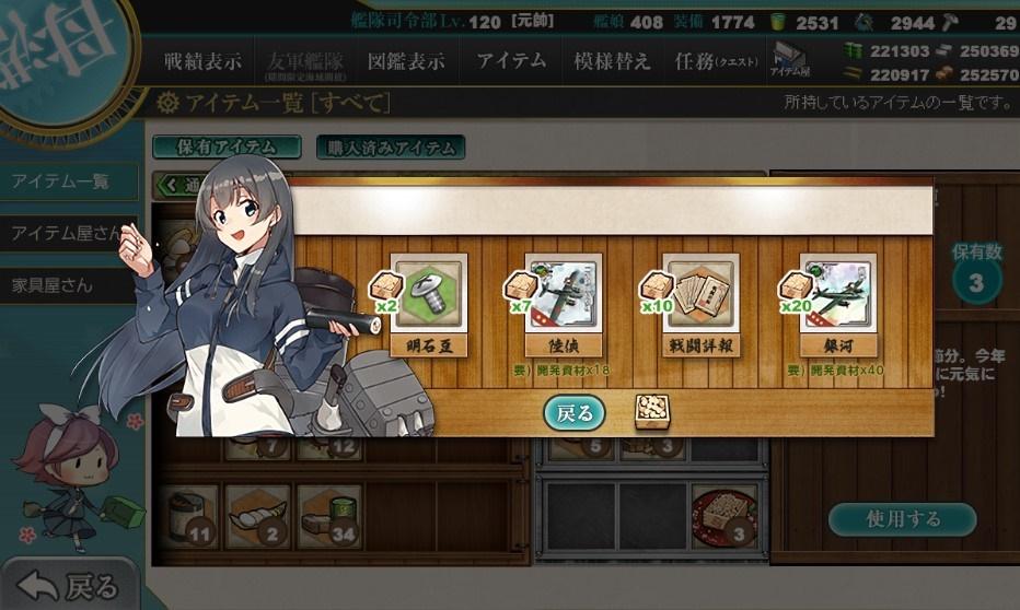 【節分任務】令和二年節分作戦・艦これ二期