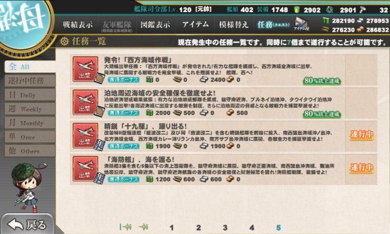 「海防艦」、海を護る!任務攻略編成・艦これ二期