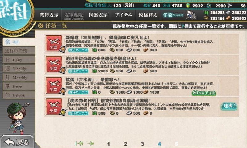 【桃の節句作戦】侵攻部隊物資集積地強襲!
