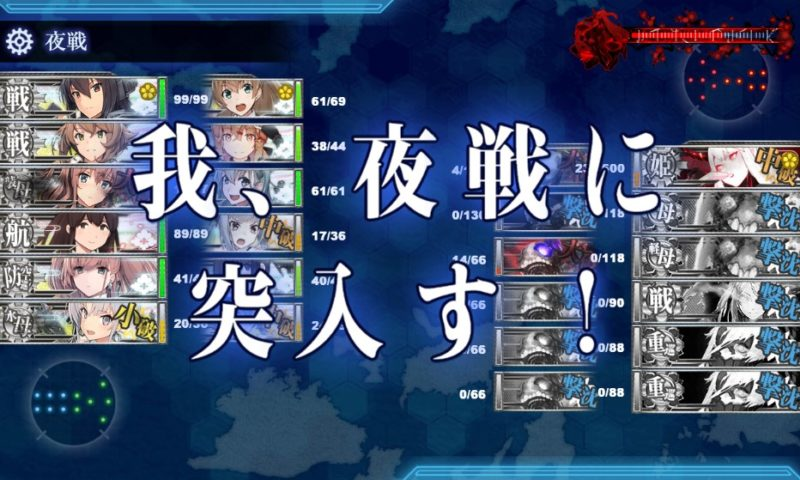 E1-3戦力ゲージ2削り