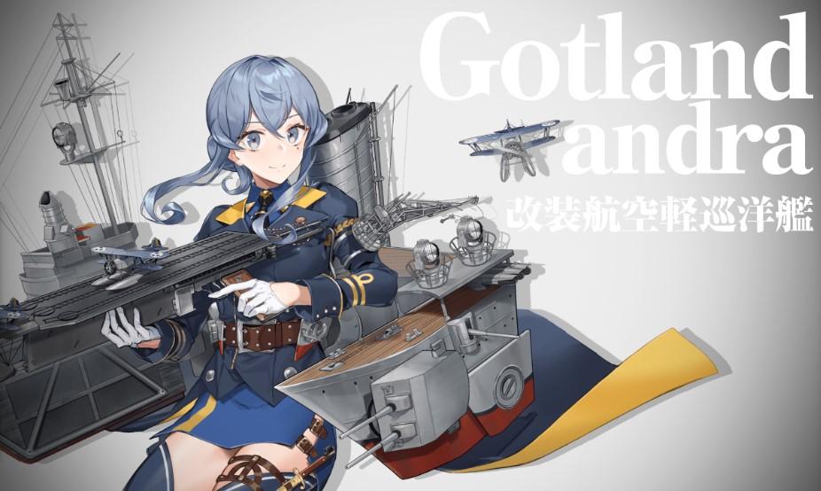改装航空軽巡「Gotland andra」、出撃!任務攻略編成・艦これ二期