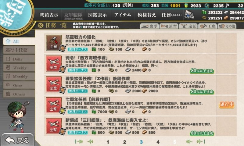 七周年任務【前段作戦】任務攻略編成・艦これ二期