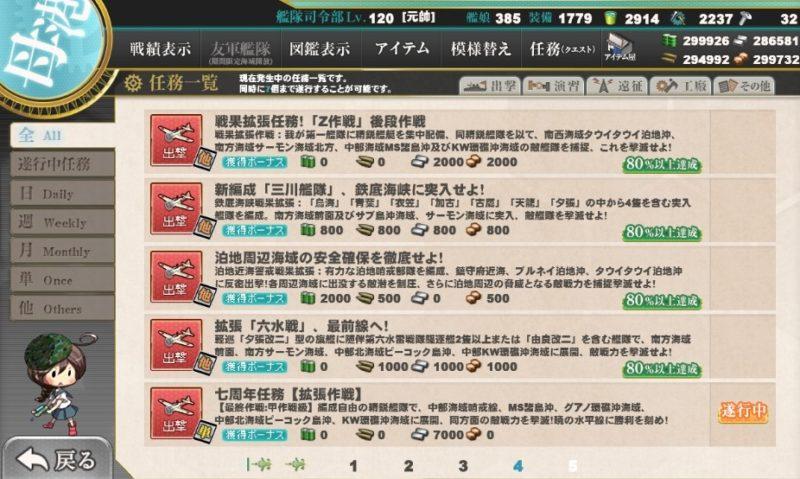 七周年任務【拡張作戦】任務攻略編成・艦これ二期