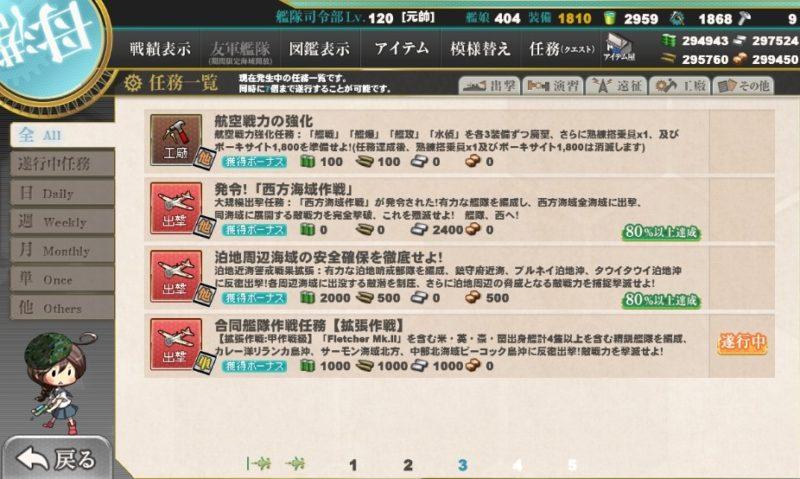 合同艦隊作戦任務【拡張作戦】・任務攻略編成・艦これ二期