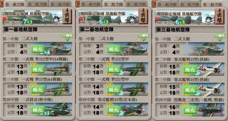 戦力ボス3攻略基地航空隊