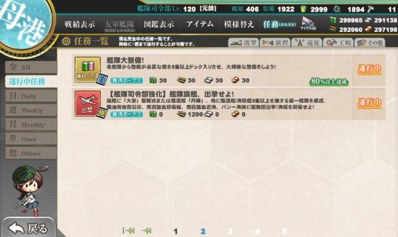 【艦隊司令部強化】艦隊旗艦、出撃せよ!任務攻略・艦これ二期