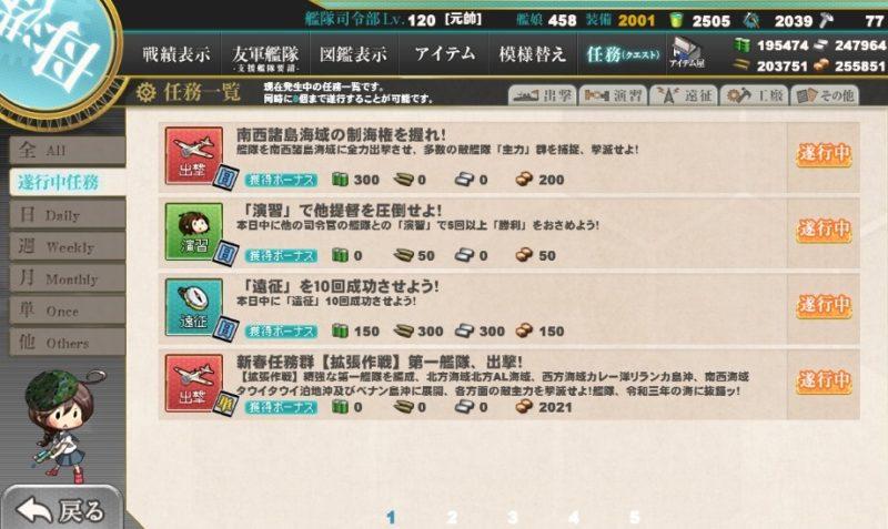 新春任務群【拡張作戦】第一艦隊、出撃!任務攻略・艦これ二期