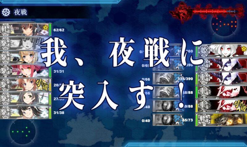 戦力ゲージ3本目 二水戦・削り